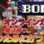 第5回 Bons ~新型オンラインカジノ~ブラックジャックが一番儲かる!【 #Bons #オンラインカジノ #生放送 】