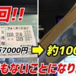 【競馬】神回!!タコル競馬史上最高回収!!軍資金50万円で馬券勝負したらとんでもないことになりました。