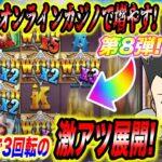 【初手から500x!?】1万円からオンラインカジノでどこまで増やせるか企画!第8弾!