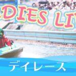 ボートレース【レースライブ】戸田オールレディース 5日日 1~12R