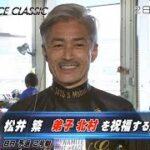 【ハイライト】第56回ボートレースクラシック2日目 松井 繁 弟子北村を祝福する勝利