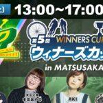 松阪競輪 第5回ウィナーズカップGⅡ【競馬・競輪・オートレースを楽しまNIGHT!<オッズパークLIVE>】2021年3月27日(土)  13:00~17:00