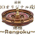 【超高収入】オンラインカジノ攻略法で日給6万円以上 ボンズカジノ 出金して初めて勝利です
