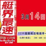 開設67周年記念 GⅠ北陸艇王決戦 4日目 10:00~16:30