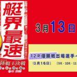 開設67周年記念 GⅠ北陸艇王決戦 3日目 10:00~16:30