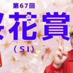 【田倉の予想】第67回 桜花賞(SI) 徹底解説!