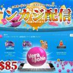 【オンラインカジノ】$85を増やす!負けたら即終了!【ベラジョンカジノ】