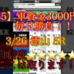 【#85】【自信度MAX】軍資金3000円で毎日ボートレース勝負!!【競艇予想】【ボートレース予想】