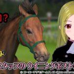 【ウイニングポスト9 2020/実況08】やっぱり現実競馬は牝馬が強いのか……