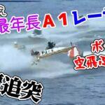 【ボートレース桐生】現役最年長A1レーサーの鈴木幸夫の転覆事故【桐生競艇】