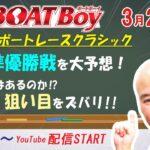 週刊BOATBoy ボートレース情報 3月26日(金)福岡SGボートレースクラシック準優勝戦展望