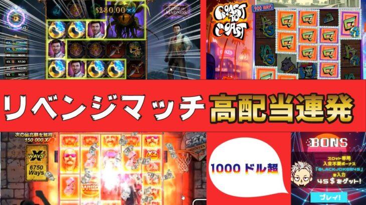 【オンラインカジノ/オンカジ】【BONS】スロット 2月9日ライブ配信高配当ダイジェスト!