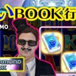 【オンラインカジノ】BOOK系の青いタイプ!図柄拡張+マルチでなかなかの攻撃力のスロットだったよ!「PLAY🎲AMO」
