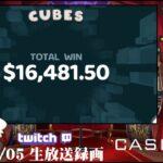 ⚡【CASINO-X】爆勝で爆笑の巻き【オンラインカジノ】【kaekae Twitch配信】【生放送録画】
