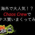 【オンラインカジノ】海外で大人気!Chaos Crewでボーナス買いまくってみた。