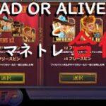 【レオベガス】DEAD OR ALIVEとMoney Trainの合体! 【オンラインカジノ】