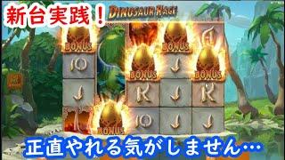 【オンラインカジノ】恐竜の力で勝利したいが…正直やれる気がしない新台【DINOSAUR RAGE】