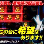 🔥DOG HOUSE2のレイニングとリクエストスロットで見えた希望の巻!【オンラインカジノ】【JOY CASINO kaekae】【Pragmatic Play】【Net Ent】