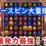 【オンラインカジノ】爆発力トップクラス!?フリースピン大量購入!【Dragon Fall】