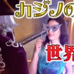 【緊急速報】宇宙海賊ゴー☆ジャス、カジノで家庭崩壊か【ミスティーノFREE】