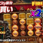 🔥【FS購入】話題のノーリミット新台で期待でいっぱいの巻!【オンラインカジノ】【21.com kaekae】【No Limit City】