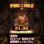 Fire in the Hole 通常時500倍越えの配当!【オンラインカジノ】