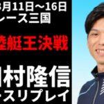 田村隆信 G1北陸艇王決戦 全レースリプレイ【ボートレース】