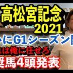 【競馬予想】G1高松宮記念2021