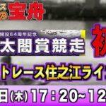 ボートレース住之江ライブ配信/G1太閤賞初日『シュガーの宝舟』LIVE競艇配信