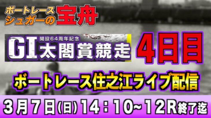 ボートレース住之江ライブ配信/G1太閤賞4日目『シュガーの宝舟』LIVE競艇配信