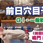女子戦&G12本予想~ムズイけど頑張りました!【ボートレースおうち予想番組 NO.109】
