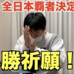 [競艇・ボートレース]100万円企画!若松G1の3日目10R〜12R勝負!前回の大敗を取り返せたのか!?