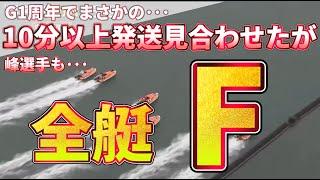 【集団マジかよ】見合わせた後にG1で全艇フライング・・・峰選手まで【競艇・ボートレース】【チルト50】