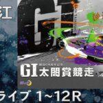 【ボートレースライブ】住之江GⅠ太閤賞競走開設64周年記念  3日目 1~12R