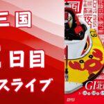 【ボートレースライブ】三国GⅠ開設67周年記念 GⅠ北陸艇王決戦  2日目 1~12R