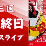 【ボートレースライブ】三国GⅠ開設67周年記念 GⅠ北陸艇王決戦 最終日 1~12R