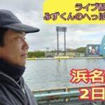 【ボートレースライブ】※概要欄にレース時間記載 みずくんのへっぽこ競艇実践 GI浜名湖賞2日目