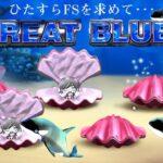 有名スロット【GREAT BLUE】でひたすらFSを狙って、新台のFS購入【ボンズカジノ】