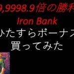 【オンラインカジノ】最大勝利金がヤバイIron Bankのボーナス購入しまくってみた。