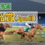 高知競馬 黒船賞(JpnⅢ)をみんなで楽しもう!