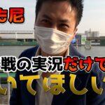 【競艇・ボートレース】KJの艇王道#20 ゴジラS.P杯 ボートレース尼崎③