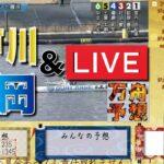 激アツ!ボートレース江戸川&福岡ライブ!江戸川&福岡LIVE!3/28