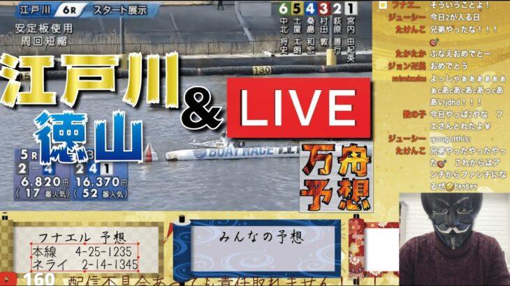 激アツ!ボートレース徳山&江戸川ライブ!徳山&江戸川競艇LIVE!3/4