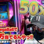 🔥【MEGA BALL】玉転がしにハマってしまった男の先の長い挑戦の巻【オンラインカジノ】【21.com kaekae】【Evolition Gaming】