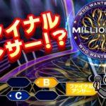 「ミリオネア」ファイナルアンサー!?【オンラインカジノ】【カジノミー】【MILLIONNAIRE 】