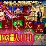 【オンラインカジノ】Madame Destiny Megaways &Mega Ball  攻略!!