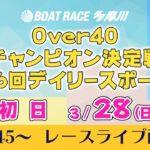 Over40チャンピオン決定戦第56回デイリースポーツ賞 初日
