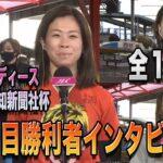 【ボートレース・競艇】3日目勝利者インタビュー 全12R 戸田オールレディース・第52回報知新聞社杯
