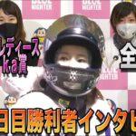 【ボートレース・競艇】3日目勝利者インタビュー 全12R 丸亀オールレディースmimika賞