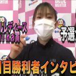 【ボートレース・競艇】4日目勝利者インタビュー 予選全10R 丸亀オールレディースmimika賞
